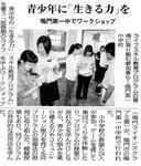 WS6徳島新聞掲載.jpg